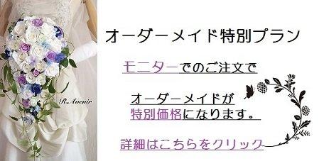 """オーダーメイドブーケのモニター募集"""""""