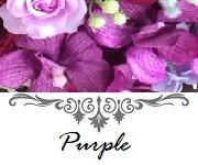 紫色のシルクフラワーでお作りしたウエディングアイテム