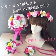 造花のウエディングブーケ通販ショップアールアベニールのブーケ、ブートニア、リストレット、花冠またはヘッドドレスお買い得4点セット販売中