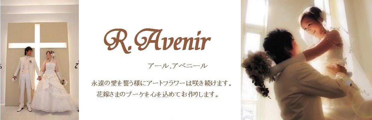 造花ブーケ通販R.Avenirのトップ画像