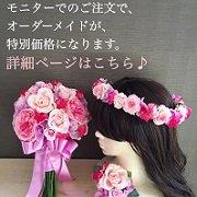上質な造花のウエディング商品のオーダーメイドモニター募集ページ